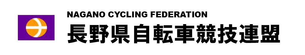 長野県自転車競技連盟公式ホームページ